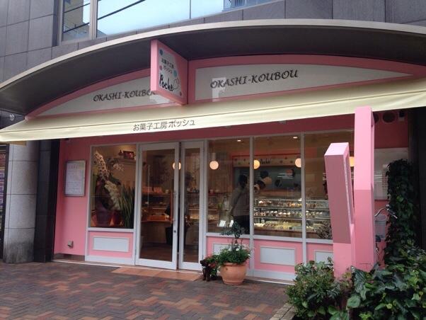 お菓子工房ポッシュ、ケーキ屋さん不毛の地の東久留米に誕生した、小さな子どもが大好きになりそうなお店♪