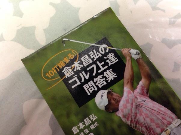 10打縮まる!倉本昌弘のゴルフ上達問答集。著名人やプロゴルファー10人との対話から「長所を伸ばす」ことが大事だとわかる本