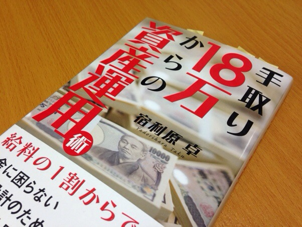 手取り18万円からの資産運用術 -宿利原卓。高利回りで運用するために海外投資に目を向けよう、と動きたくなる一冊