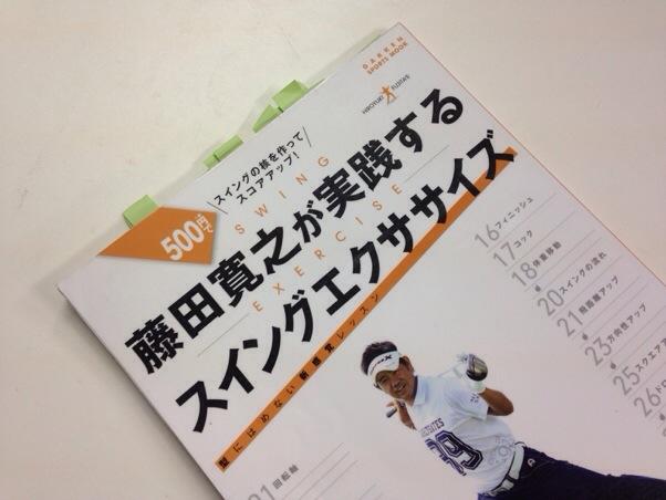 藤田寛之が実践するスイングエクササイズ、つるやオープンで復活優勝の影にあったトレーニング方法を紹介!