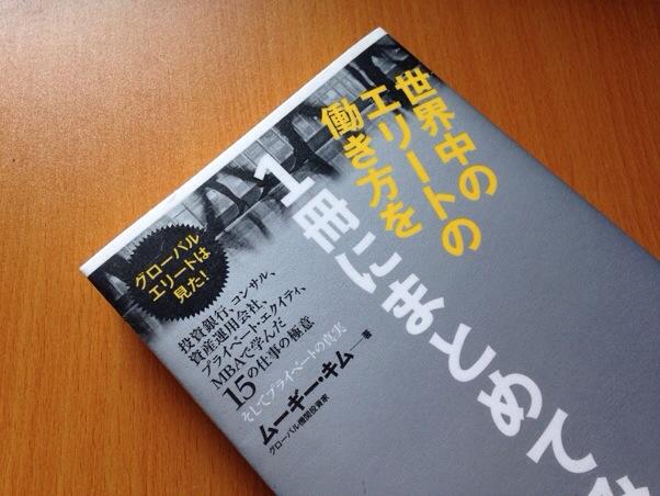 世界中のエリートの働き方を1冊にまとめてみた -ムーギー・キム。東洋経済オンラインの超人気コラムからビジネスエリートを学ぶ本