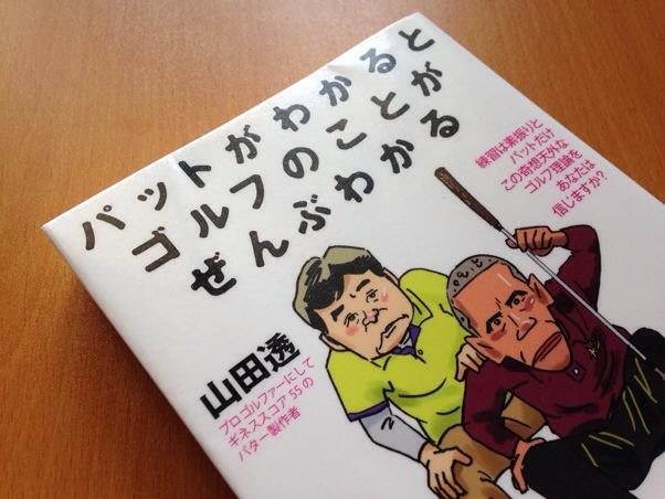 パットがわかるとゴルフのことがぜんぶわかる -山田透。ギネススコア55、オバマ大統領も欲しがった山田パター製作者の本は、実は人生指南書でした