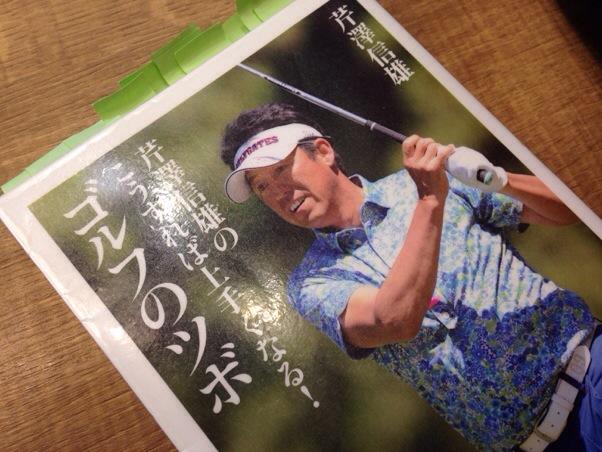 芹澤信雄のこうすれば上手くなる!ゴルフのツボ。自称「プロらしくない選手」の芹澤信雄プロから実践的なゴルフを学べる本でした
