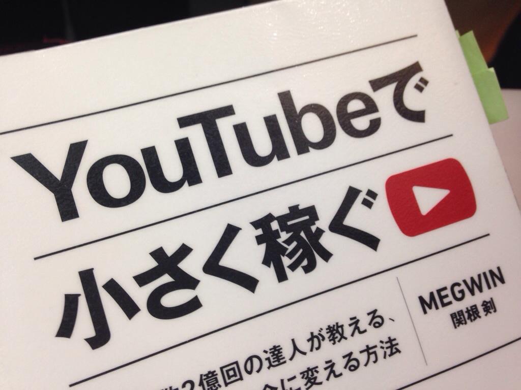 YouTubeで小さく稼ぐ -MEGWIN著。ブログもYouTubeも、アクセスを増やすための原理原則は同じなんだと確信!