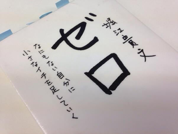 ゼロ なにもない自分に小さなイチを足していく ー堀江貴文。ハンパない努力の人、ホリエモンさんの柔らかくなった生き方から学ぶ!