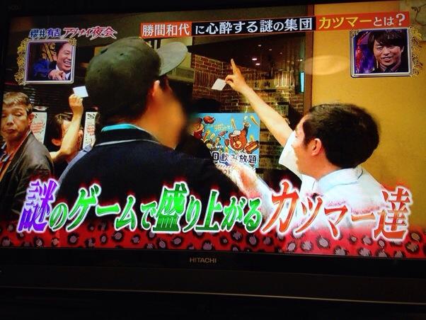 TBS櫻井有吉アブナイ夜会、勝間和代さんとカツマー達が盛り上がっていた【謎のゲーム】を、幹事だった僕が説明します