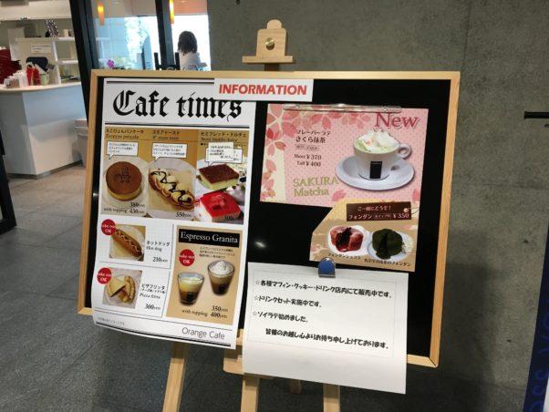 法政大学オレンジカフェ|飯田橋・市ヶ谷の穴場カフェはビジネスパーソンも打合せの合間に使える!