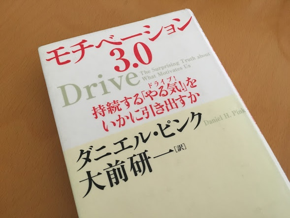 モチベーション3.0 ダニエル・ピンク著|自分のモチベーションの源泉が20世紀型だと知ってショック・・・【2017書評13】