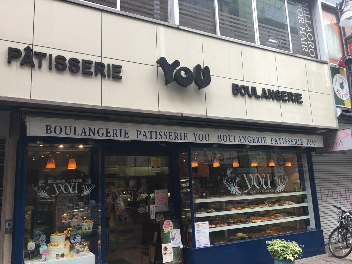 パン工房YOU|中村橋・練馬のベーカリーは、女子中高生や子連れファミリーの好む味がたくさんなお店