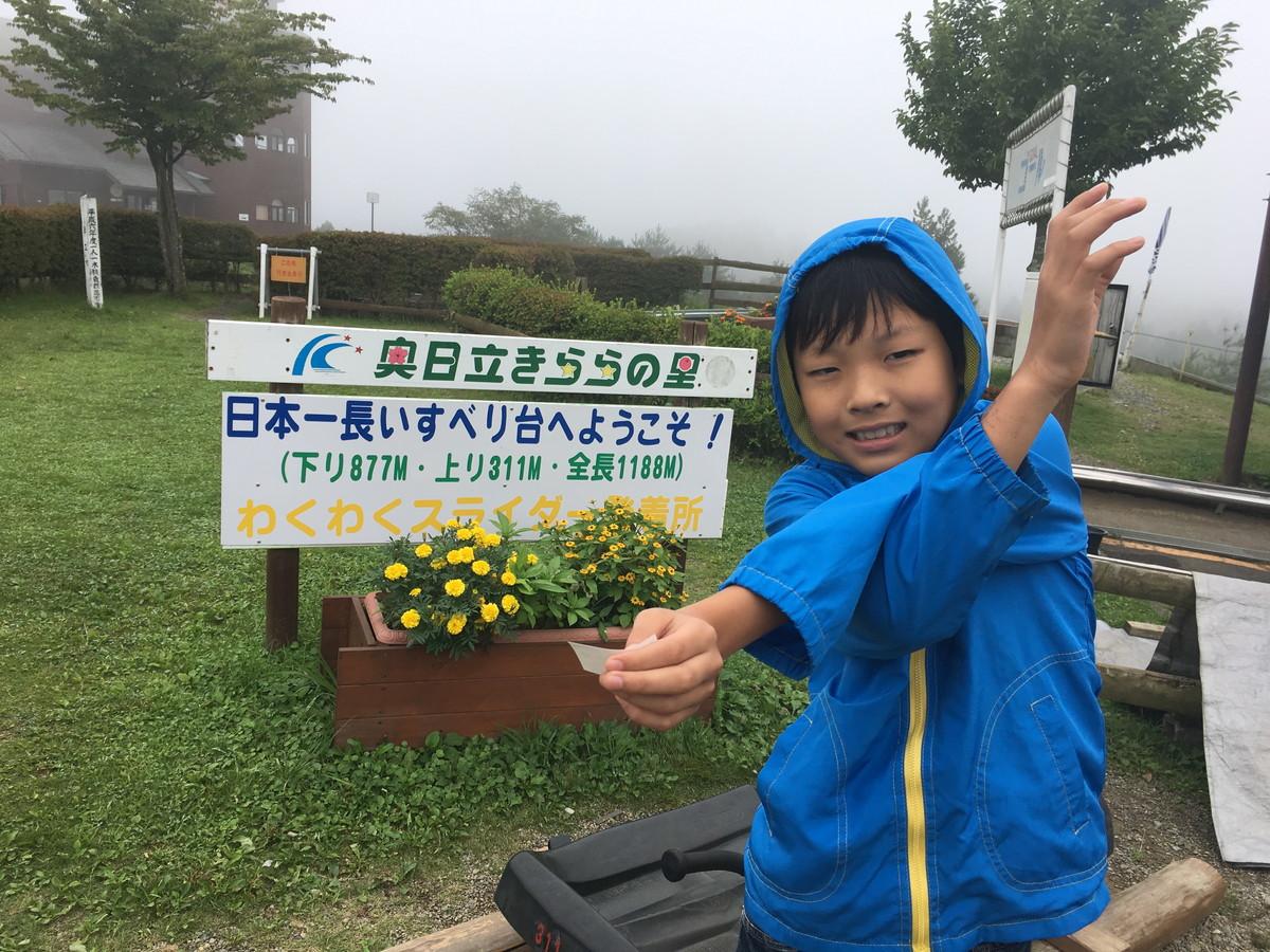 日本最長の滑り台 in 奥日立きららの里。大人もハマるスライダーは、本気でスピード出し過ぎに注意!