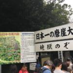 鋸山ハイキング | 絶景と神秘的すぎる百尺菩薩と日本一の大仏、ここは千葉の秘境!かぢや旅館のお風呂も極楽~