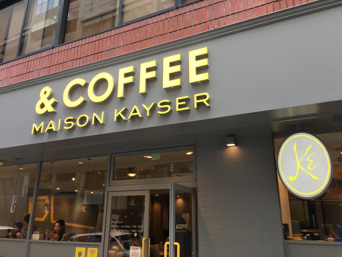 アンドコーヒー メゾンカイザー(&COFFEE MAISON KAYSER)|銀座にメゾンカイザーの新業態がオープン!メニュー構成が素敵なカフェ