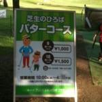 軽井沢アウトレットでパターゴルフ、買い物だけでなく芝生の広場は親子で遊べるいいスポット