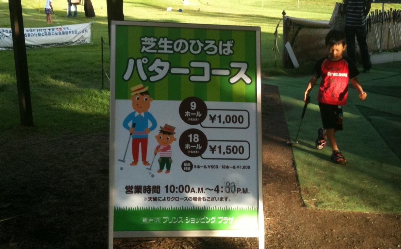 軽井沢でパターゴルフ|軽井沢アウトレットにおすすめのスポット!子連れで買い物の合間に遊べました