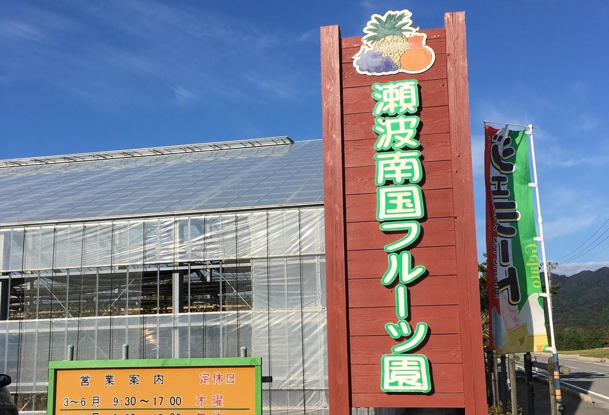 瀬波南国フルーツ園 | 瀬波温泉の有名ジェラート屋さんは、実にモヤモヤなスポットだらけだけど味は確かだった!