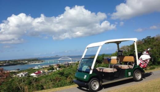 親子ゴルフ|旅行とゴルフを家族共通の趣味にするために、僕が行った6つの遊び方