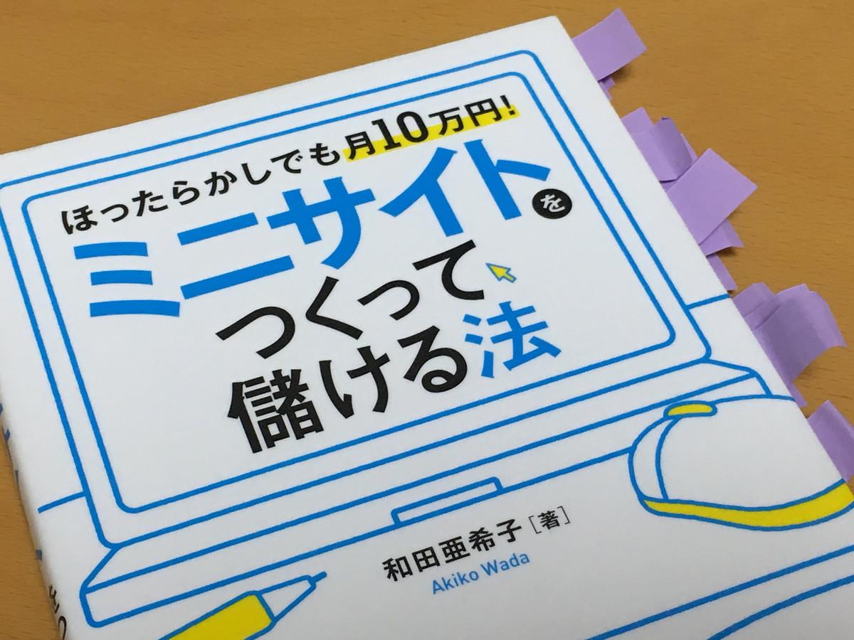 【書評】ミニサイトをつくって儲ける法 – 和田亜希子|ブログ=スーパー、ミニサイト=専門店に置き換えると目指す道がみえた!【2017書評26】