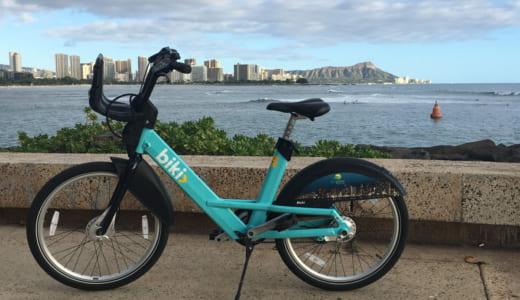ハワイ bikiとレンタサイクル【徹底比較】利用方法・料金・それぞれの便利さを実際に試してまとめてみた!