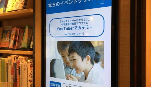 YouTuberアカデミー | 小学生向けの習い事に!? 2018年4月開校の通年講座の体験イベントに参加してみた
