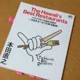 【書評】ザ・ハワイズ ベストレストラン -本田直之 | ストーリーからお気に入りのレストランを探せる一冊!
