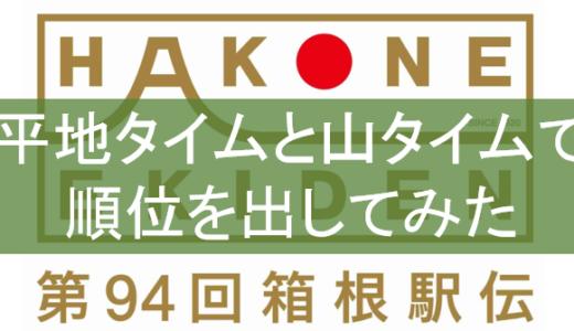 第94回箱根駅伝|山を制した大学はどこ?平地タイムと山タイムで順位を出したら、なんと法政大学が箱根の山を制覇してた!