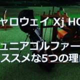 キャロウェイ Xj HOT | 小学生高学年のジュニアゴルファー用のクラブとして超おすすめな5つの理由