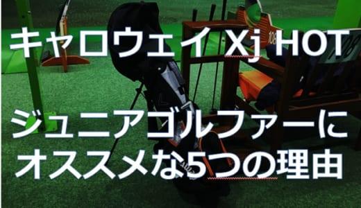 ジュニア用ゴルフクラブ【口コミ】キャロウェイ Xjシリーズ がおすすめ!小学生ゴルファーに一押しな5つの理由
