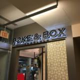 Poke & Box | アラモアナセンターで体験、日本に欲しい!ポケ丼のファストフード専門店