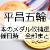 平昌五輪 日本のメダル候補選手の種目、開催日時を全部まとめてみた【観戦備忘録】