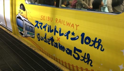 西武鉄道「ぐでたまスマイルトレイン」ありがとう!最終電車に乗って、小手指車両基地でお別れしてきた【見送り動画付】