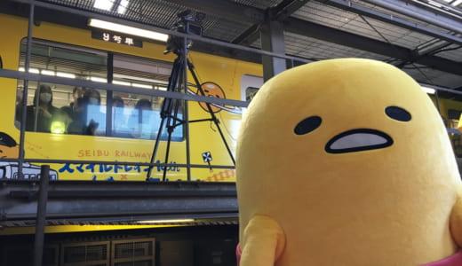 【動画あり】ぐでたまスマイルトレインお披露目 「ぐでたま」だらけのやる気のない電車が公開!どこで見られる?