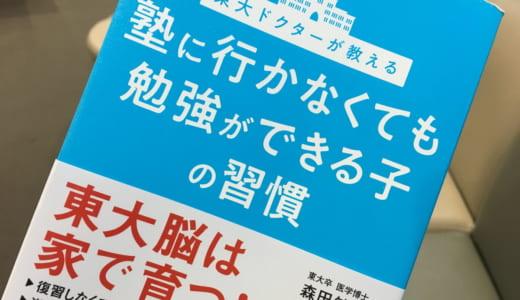 【書評】塾に行かなくても勉強ができる子の習慣 -森田敏宏|小学生までの子持ちパパママ必読!東大ドクターと東大医学部生15名から学べる本
