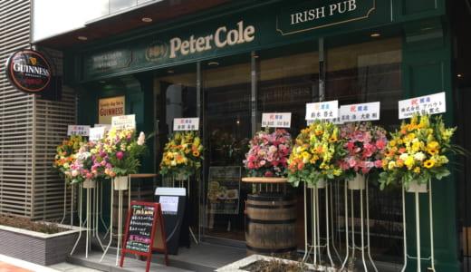 Peter Cole(ピーターコール)|アパホテル西新宿五丁目に併設のアイリッシュパブを訪問!メニューや雰囲気をたっぷり紹介