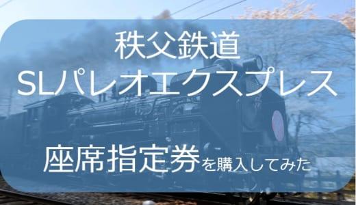 【花見に行こう】秩父鉄道SLパレオエクスプレス | 座席指定券を購入したらビックリ!購入方法・混雑具合を紹介