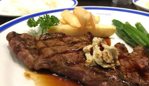 ル・モンド新宿店|ランチの行列店でステーキを食す。ダブルで300gを分厚く食べたくなるステーキハウス!