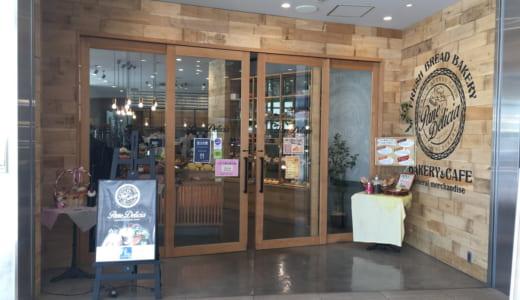 パーネデリシア 高崎店 | 朝食を駅構内の人気パン屋さんにて。超濃厚チーズフォンデュのパンは必食!