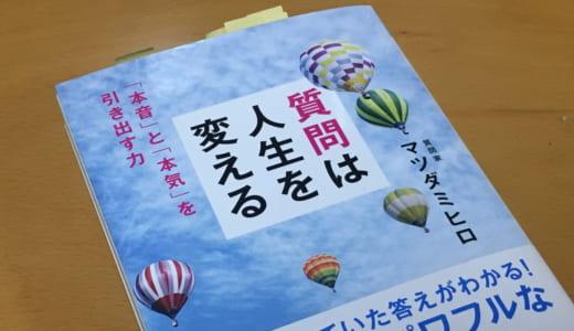 【書評】質問は人生を変える-マツダミヒロ | 出会いや日々の行動習慣をも変えてくれる一冊