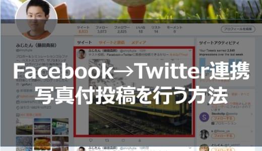 FacebookからTwitter連携 写真付で投稿を表示させたい!IFTTTを使って簡単に実現する方法