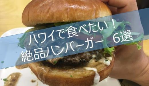 ハワイで美味いハンバーガーならおすすめはココ!押さえておくと便利なお店6選【全て実食済】