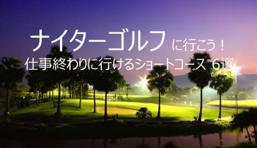 【東京・千葉】ナイターゴルフに行こう!都心から仕事終わりに行けるアクセスのショートコース おすすめ6選