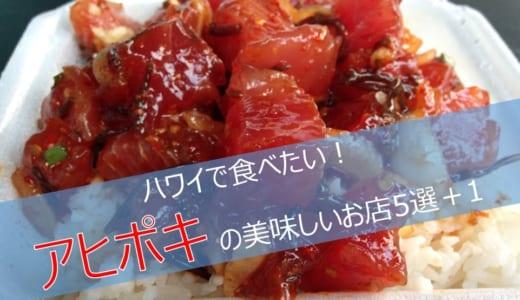 【絶品】ハワイでアヒポキを食べよう!美味しすぎてオススメしたい5店舗+手作り編(全て実食済)