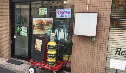 レッグオンダイナー│渋谷・恵比寿のハンバーガー屋さんは「濃い目のバンズ」がとにかく美味しい!待ち時間やおすすめメニューは?