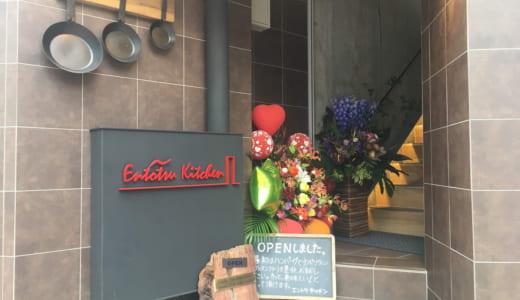 エントツキッチン|西新宿五丁目 熊野神社近くに鉄板料理&スローフードのお店がオープン!ランチでさっそく訪問!