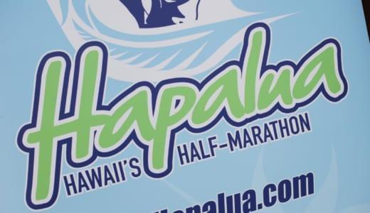 ホノルルハーフマラソン・ハパルア2020│大会日程、エントリー情報、ツアーや個人手配、おすすめ持ち物【まとめ】