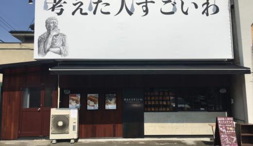 考えた人すごいわ│東京・清瀬の高級食パン専門店がすごい!待ち時間、駐車場、食パンの味をまとめて紹介!