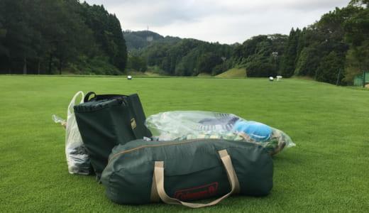 ゴルフ場でキャンプお泊り【体験レポ】芝生にテントを張りBBQと幻想的なLEDゴルフを満喫!
