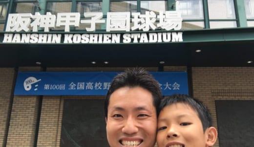 甲子園で夏の高校野球を観戦│第100回夏の甲子園から振り返り。たくさんの感動と驚きに満ちた大会をありがとう!
