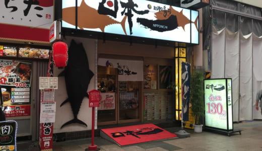 回転寿司日本一 千日前店│なんば・道頓堀でランチを安く美味しく食べたい。メカジキトロが絶品なお寿司屋さん