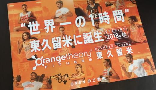 オレンジセオリーフィットネス東久留米│新オープンのジムを訪問!施設情報、料金、向いてる人向いてない人