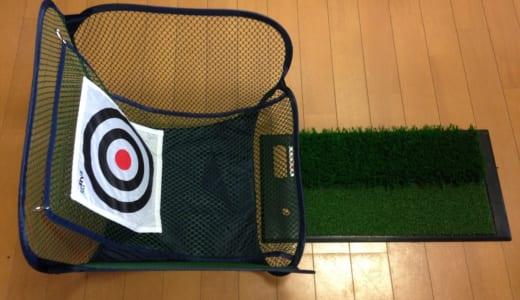 ゴルフ 自宅でアプローチ練習 おすすめの練習用具6選|室内向けお庭向けで使えるグッズをまとめて紹介